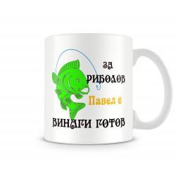 Чаша за Петровден ПАВЕЛ за риболов е винаги готов 1