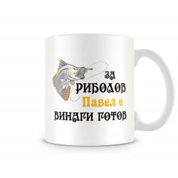 Чаша за Петровден ПАВЕЛ за риболов е винаги готов