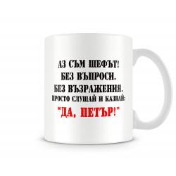 Чаша за Петровден Аз съм шефът ДА ПЕТЪР 2