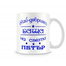 Чаша за Петровден На най-добрия баща на света ПЕТЪР MUG
