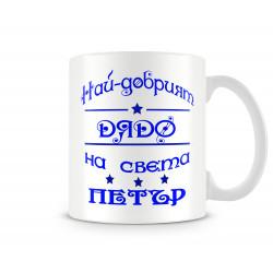 Чаша за Петровден На най-добрия ДЯДО на света ПЕТЪР MUG