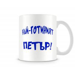 Чаша за Петровден Най готиният ПЕТЪР MUG