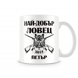 Чаша за Петровден Най-добър ловец ПЕТЪР MUG