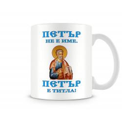 Чаша за Петровден Петър не е име а титла - икона