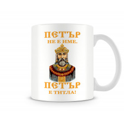Чаша за Петровден Петър не е име а титла - цар