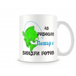 Чаша за Петровден Петър за риболов е винаги готов