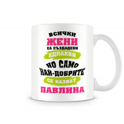 Чаша за Петровден най-добрите ЖЕНИ се казват ПАВЛИНА MUG