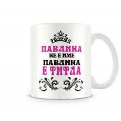 Чаша за Петровден Павлина Не е ИМЕ а ТИТЛА корона MUG