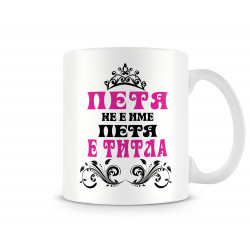 Чаша за Петровден ПЕТЯ Не е ИМЕ а ТИТЛА корона MUG