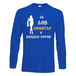 """Мъжка тениска с дълъг ръкав Димитровден """"За лов Димитър е винаги готов (жена)"""" - синя"""