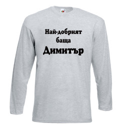 """Мъжка тениска с дълъг ръкав Димитровден """"Най-добрият баща Димитър"""" - светло сива"""