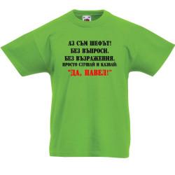 Детска тениска Петровден Да Павел 2