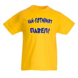 Детска тениска Петровден Най-готиният Павел