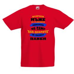 Детска тениска Петровден Нах-добрите мъже се казват Павел