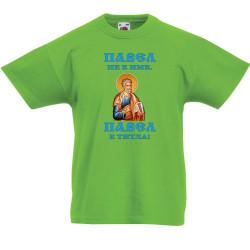 Детска тениска Петровден Павел не е име а титла икона