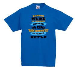 Детска тениска Петровден Най-добрите мъже се казват ПЕТЪР
