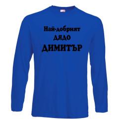 """Мъжка тениска с дълъг ръкав Димитровден """"Най-добрият дядо Димитър"""" - синя"""