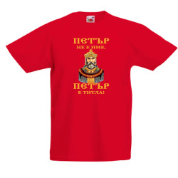 Детска тениска Петровден ПЕТЪР - ТИТЛА цар