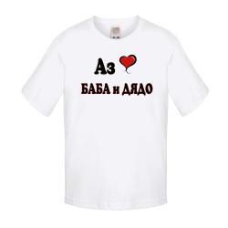Детска тениска Петровден Аз обичам БАБА и ДЯДО