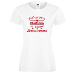 """Дамска тениска с къс ръкав Димитровден """"Най-добрата майка Димитрина"""" - бяла"""