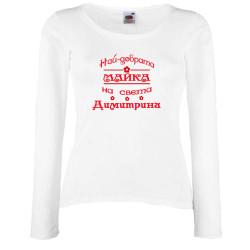 """Дамска тениска с дълъг ръкав Димитровден """"Най-добрата майка Димитрина"""" - бяла"""