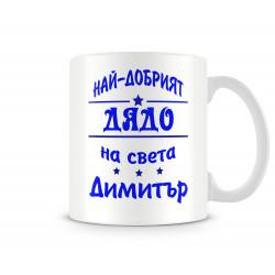 """Чаша Димитровден """"Най-добрият дядо Димитър"""""""