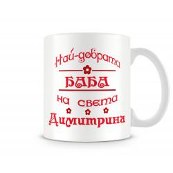 """Чаша Димитровден """"Най-добрата баба Димитрина"""""""