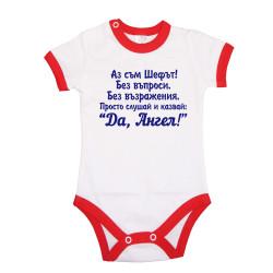 """Бебешко боди Архангел-Михаил """"Да, Ангел"""" - бяло/къс ръкав"""