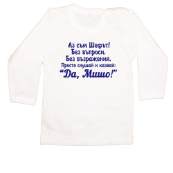 """Бебешка блуза с дълъг ръкав Архангел-Михаил """"Да, Мишо"""" - бяла"""