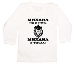 """Бебешка блуза с дълъг ръкав Архангел-Михаил """"Михаил е титла (лъв)"""" - бяла"""