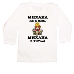 "Бебешка блуза с дълъг ръкав Архангел-Михаил ""Михаил е титла (цар)"" - бяла"
