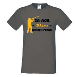 Мъжка тениска За лов ИВАН е винаги готов