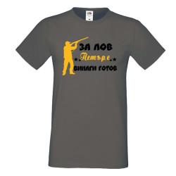 Мъжка тениска За лов ПЕТЪР е винаги готов