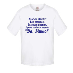 """Детска тениска с къс ръкав Архангел-Михаил """"Да, Мишо"""" - бяла"""