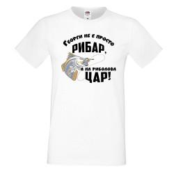 Мъжка тениска На риболова цар ГЕОРГИ
