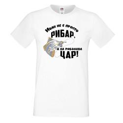 Мъжка тениска На риболова цар ИВАН