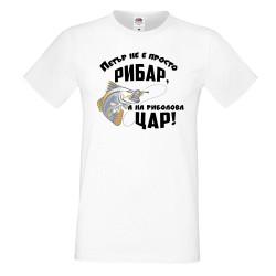 Мъжка тениска На риболова цар ПЕТЪР