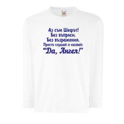 """Детска тениска с дълъг ръкав Архангел-Михаил """"Да, Ангел"""" - бяла"""