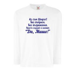 """Детска тениска с дълъг ръкав Архангел-Михаил """"Да, Мишо"""" - бяла"""