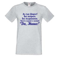 """Мъжка тениска с къс ръкав Архангел-Михаил """"Да, Мишо"""""""