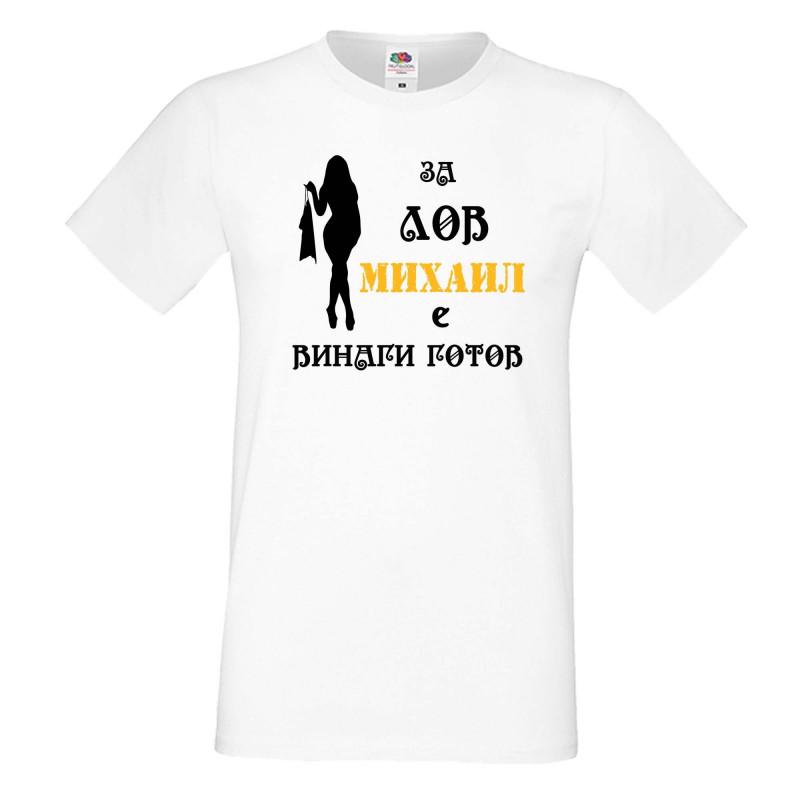 """Мъжка тениска с къс ръкав Архангел-Михаил """"Михаил за лов винаги готов (жена)"""""""