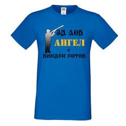 """Мъжка тениска с къс ръкав Архангел-Михаил """"Ангел за лов винаги готов (ловец 2)"""""""