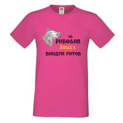 """Мъжка тениска с къс ръкав Архангел-Михаил """"За риболов Ангел винаги готов"""""""