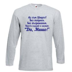 """Мъжка тениска с дълъг ръкав Архангел-Михаил """"Да, Мишо"""" - светло сива"""