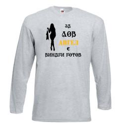 """Мъжка тениска с дълъг ръкав Архангел-Михаил """"Ангел за лов винаги готов (жена)"""" - светло сива"""