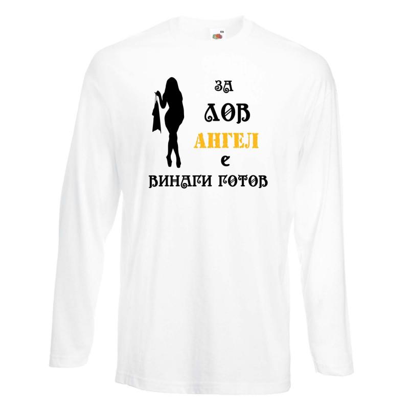 """Мъжка тениска с дълъг ръкав Архангел-Михаил """"Ангел за лов винаги готов (жена)"""""""