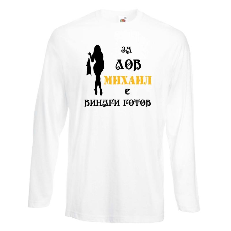 """Мъжка тениска с дълъг ръкав Архангел-Михаил """"Михаил за лов винаги готов (жена)"""""""