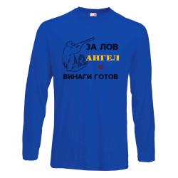 """Мъжка тениска с дълъг ръкав Архангел-Михаил """"Ангел за лов винаги готов (ловец 1)"""" - син"""