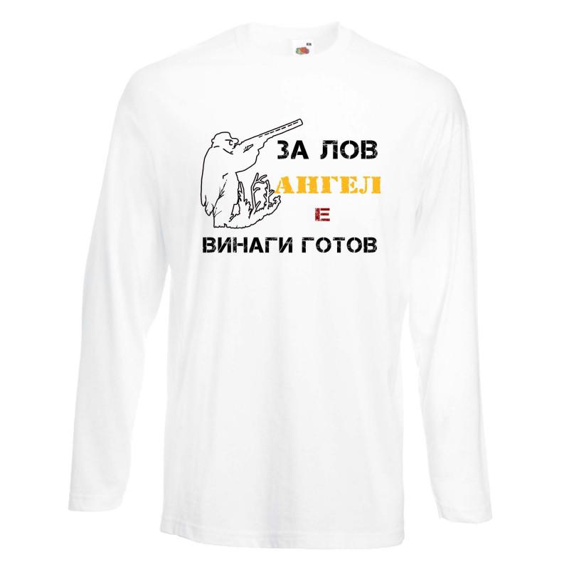 """Мъжка тениска с дълъг ръкав Архангел-Михаил """"Ангел за лов винаги готов (ловец 1)"""""""