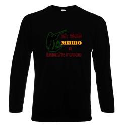 """Мъжка тениска с дълъг ръкав Архангел-Михаил """"Мишо за лов винаги готов"""" - черна"""